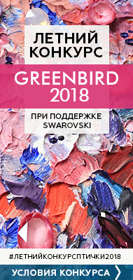 Летний конкурс Greenbird 2018 при поддержке Swarovski!