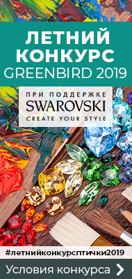 Летний конкурс Greenbird 2019 при поддержке Swarovski