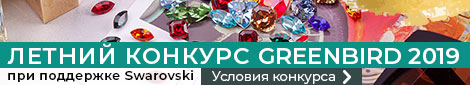 Летний конкурс Greenbird 2019 при поддержке Swarovski!