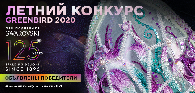 Летний Конкурс Greenbird 2020 при поддержке Swarovski
